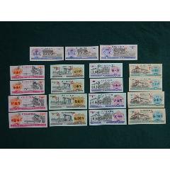 1985年哈尔滨市粮票(票样)粮米面油等5套19枚全