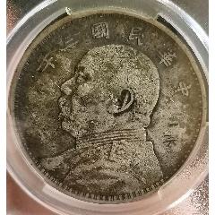 三年。大頭,。百年老包漿,銀元1元。終身保真