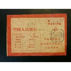 84年国内邮资已付北京7支(银行封)