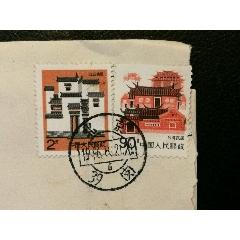 台湾民居福建民居2.9元国际航空实寄封