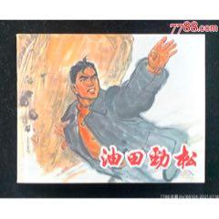 油田劲松(西宁精品线装)(zc27707083)_7788商城__七七八八商品交易平台(7788.com)