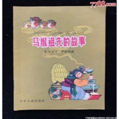 马猴的故事(版本库样书)(zc27719708)_7788商城__七七八八商品交易平台(7788.com)