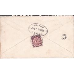 倫敦版蟠龍2分票1901年上海實北京(收件人為北京德國郵局局長)實寄封(zc27749251)_7788收藏__收藏熱線