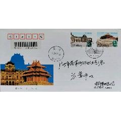 【1元起拍】1998-20《故宫和卢浮宫》北京首日挂寄