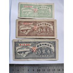 1968年·湘潭市购货券,一套(au27752563)_7788商城__七七八八商品交易平台(7788.com)