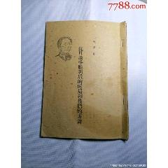 民国解放边区,出版的,抗战胜利后我们的时局与方针,毛泽东著。