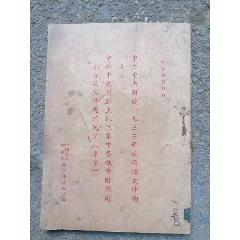 民国解放区,中国人民解放军华北*区**部出的,干部学*材料。