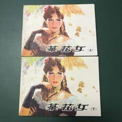 茶花女(1印)