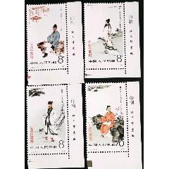 J92《古代文学家》全新带边纸邮票(au27771852)_7788收藏__收藏热线