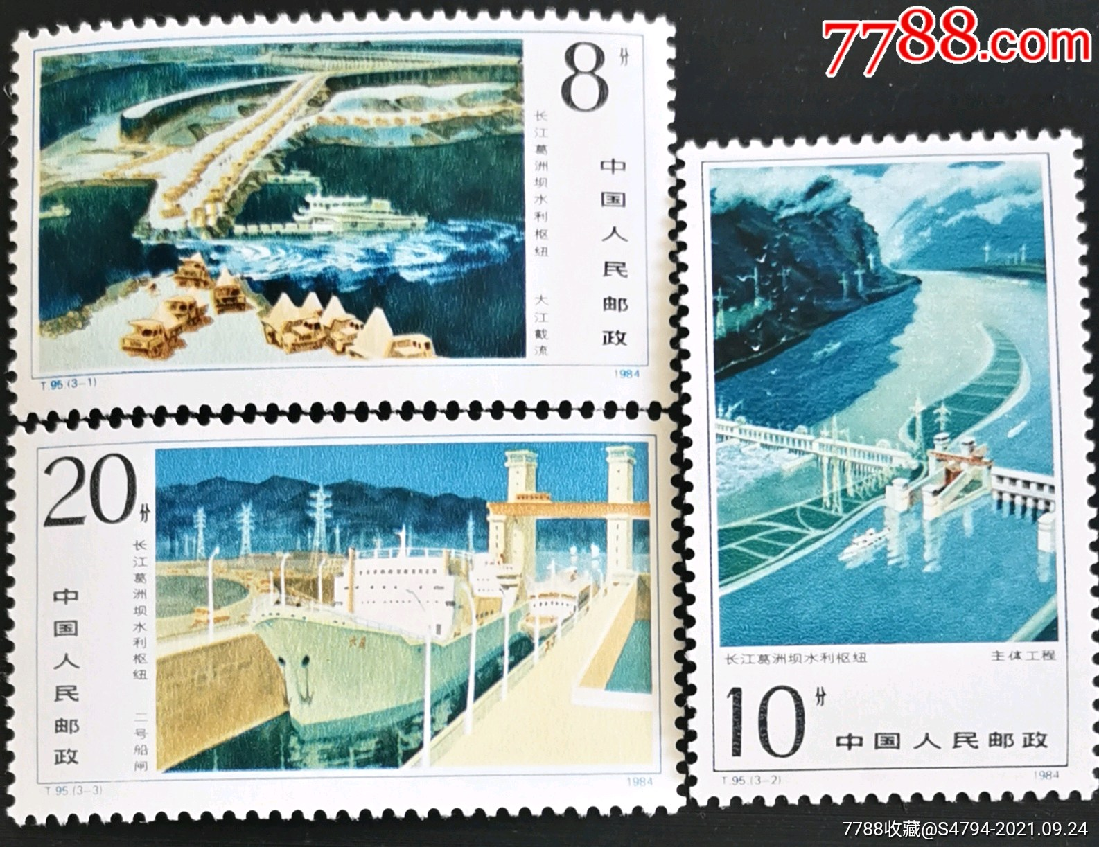 T95《葛州坝水利工程》全新邮票_价格1元【寻奇苑】_第1张_