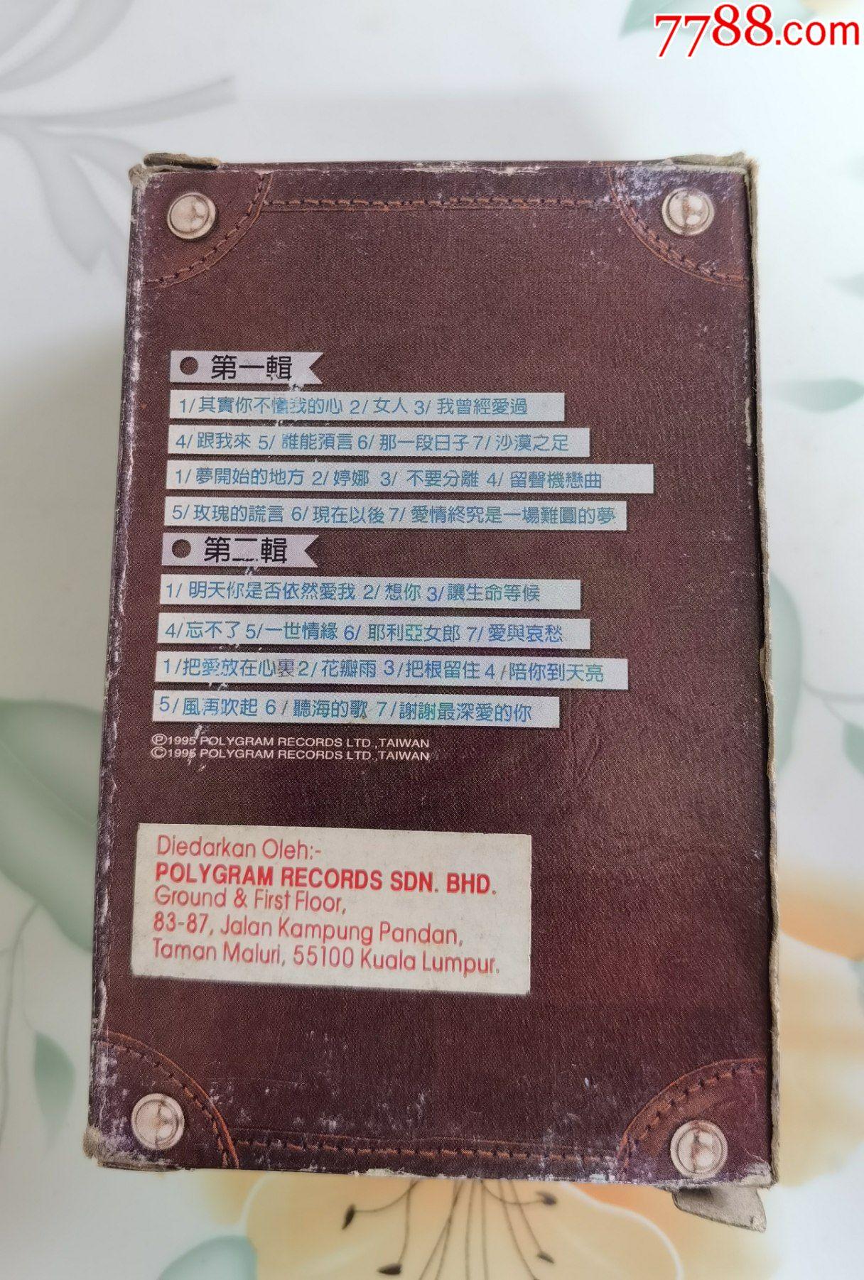【2021新马97~】童安格谢谢最深爱的你双卡(品如图自定)_价格639元_第2张_