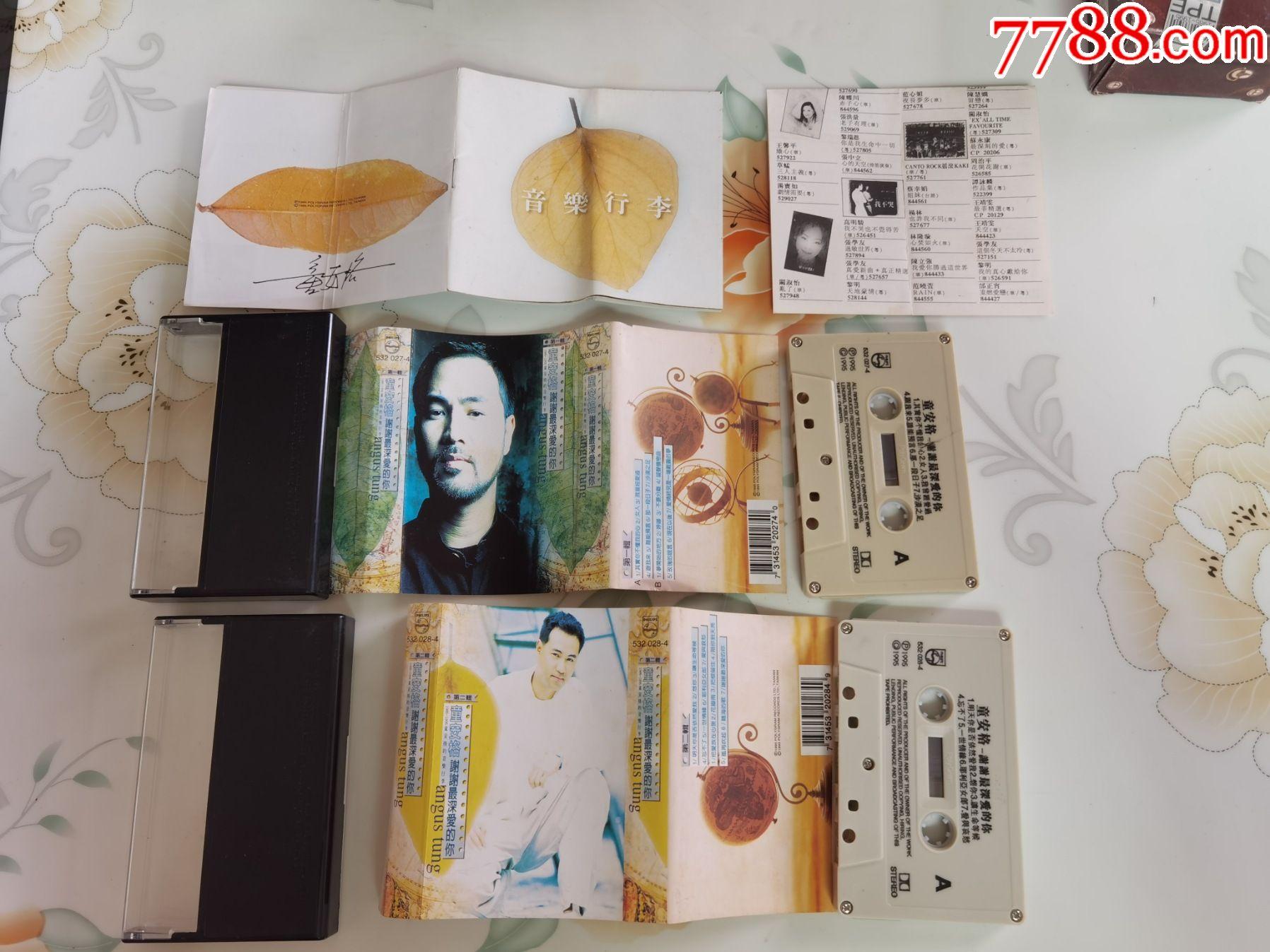 【2021新马97~】童安格谢谢最深爱的你双卡(品如图自定)_价格639元_第9张_