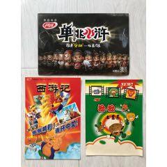 扭扭文博水浒画册,西游记海报,贴纸