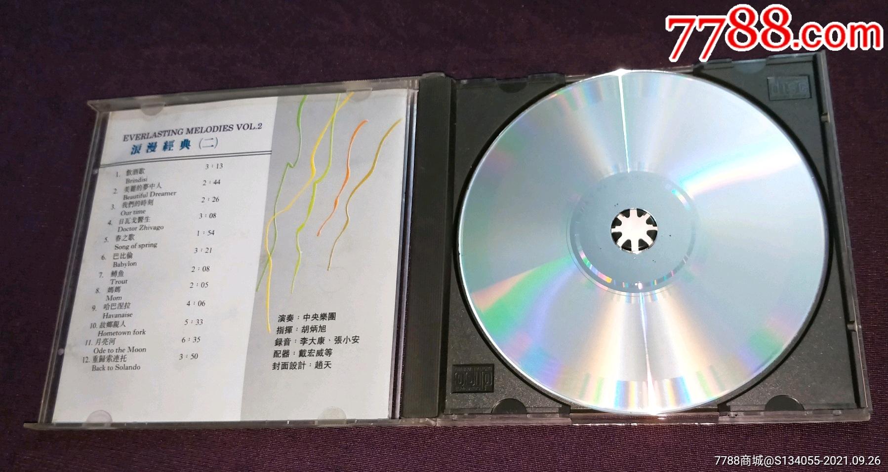 中*乐团【浪漫经典(二)】深飞银圈版没i码CD_价格60元_第3张_