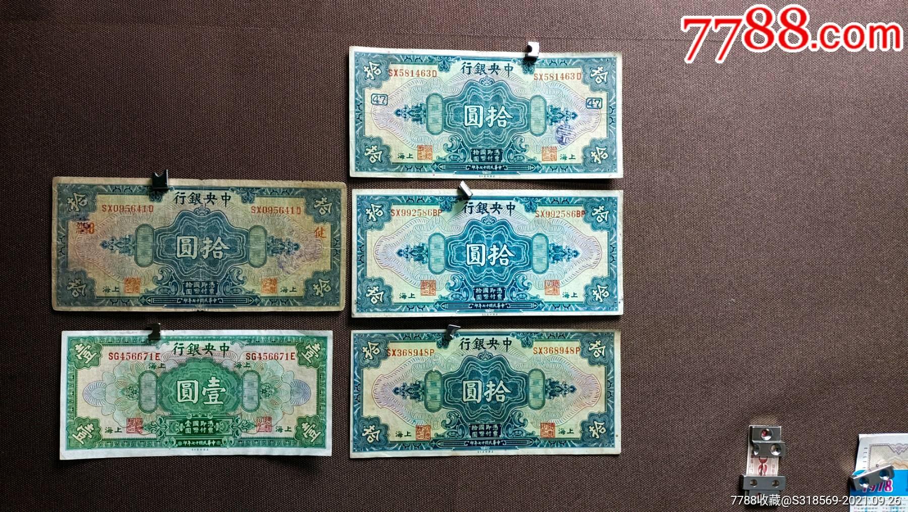 民国老纸币一起五枚有两枚加字少见_价格1276元_第1张_