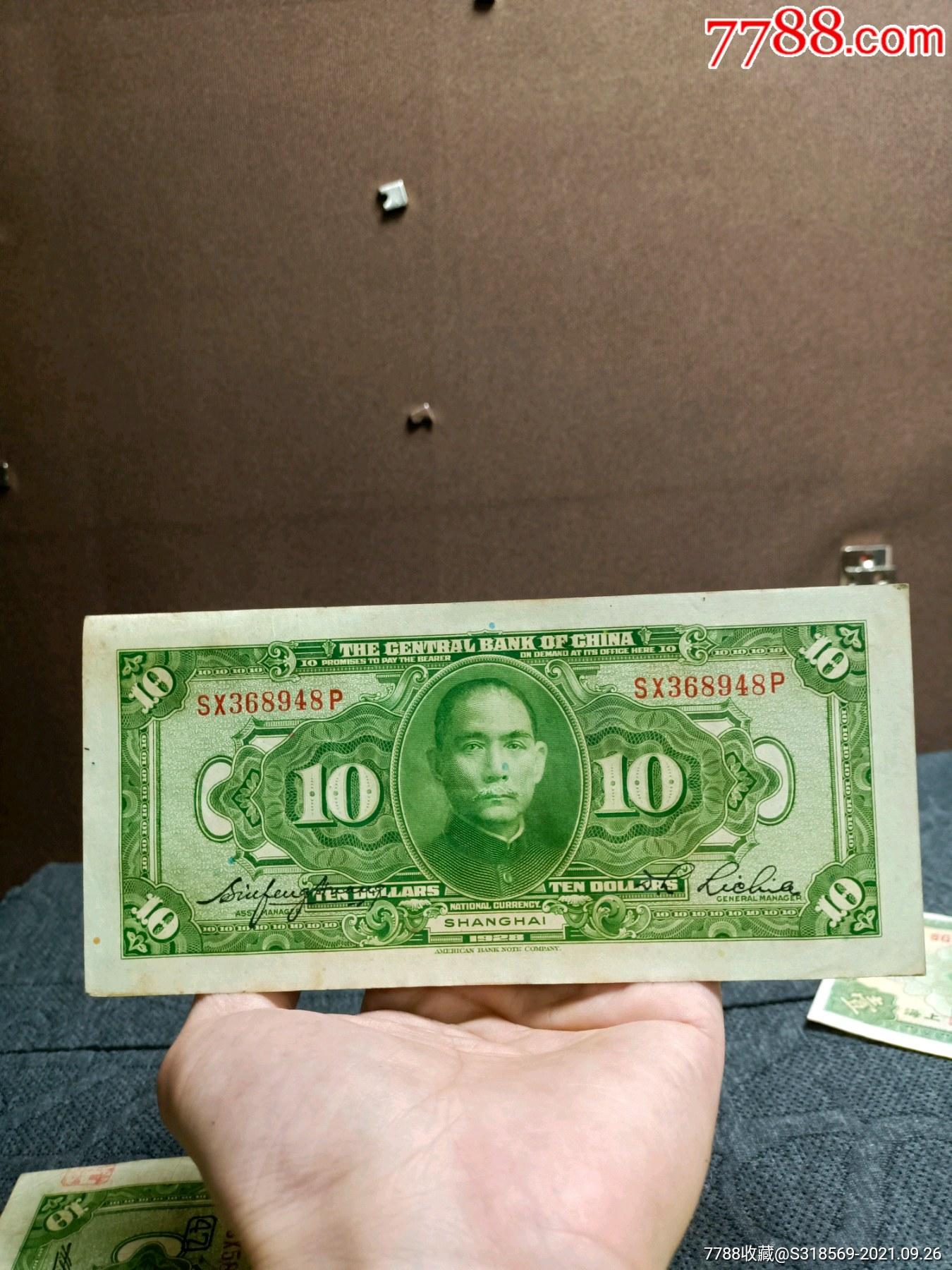 民国老纸币一起五枚有两枚加字少见_价格1276元_第27张_
