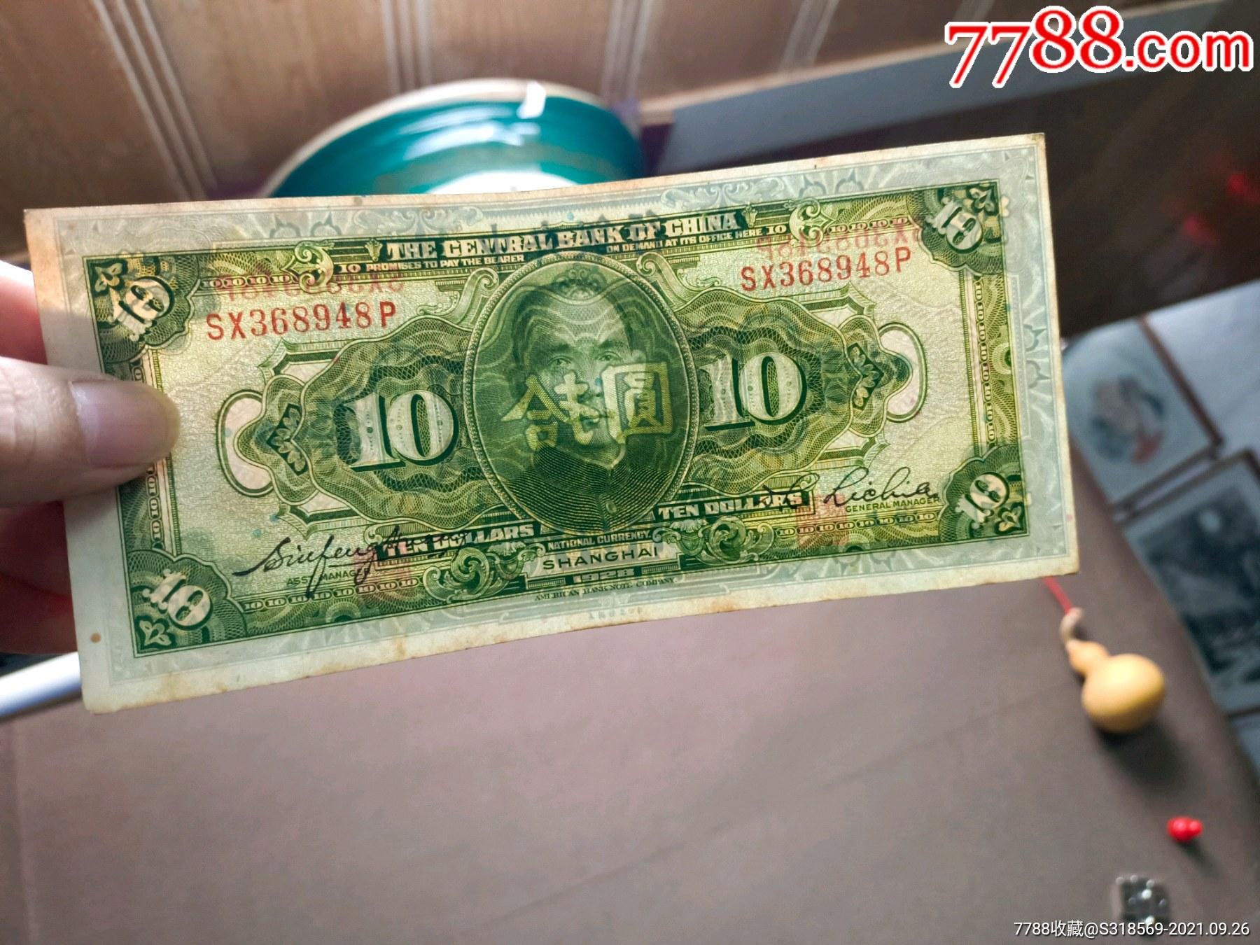 民国老纸币一起五枚有两枚加字少见_价格1276元_第28张_