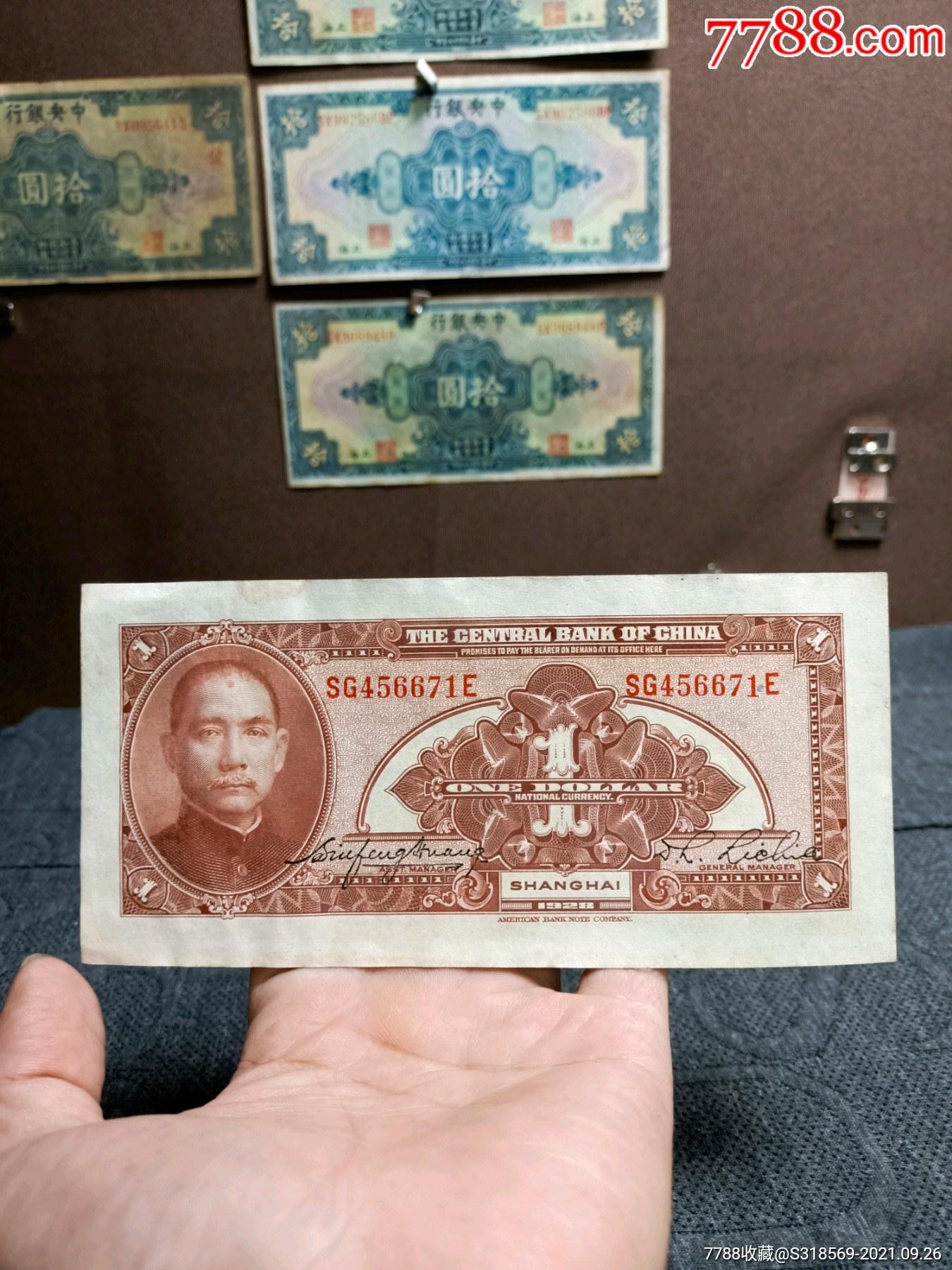 民国老纸币一起五枚有两枚加字少见_价格1276元_第7张_