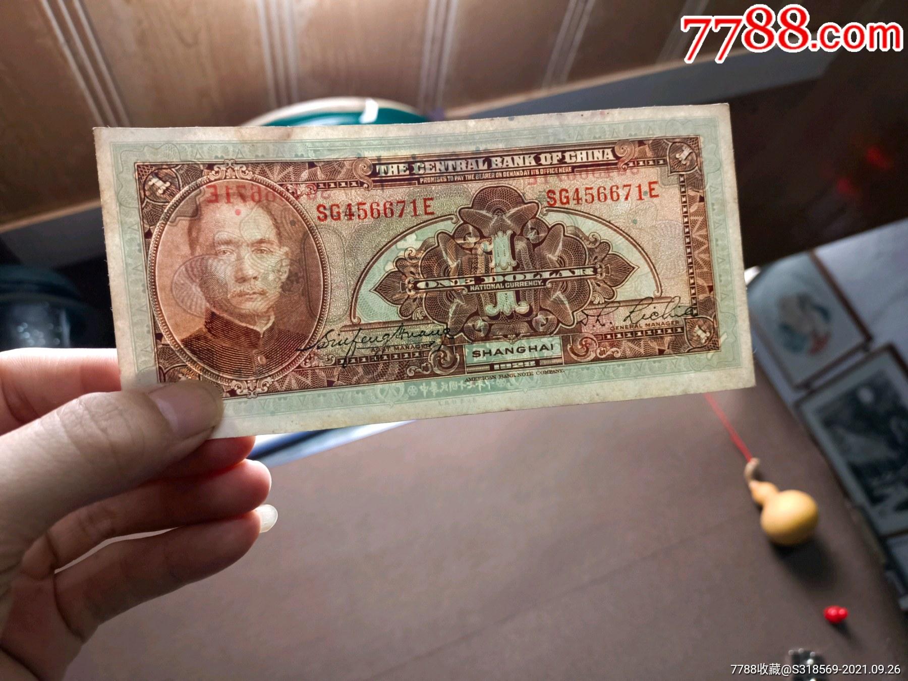 民国老纸币一起五枚有两枚加字少见_价格1276元_第8张_