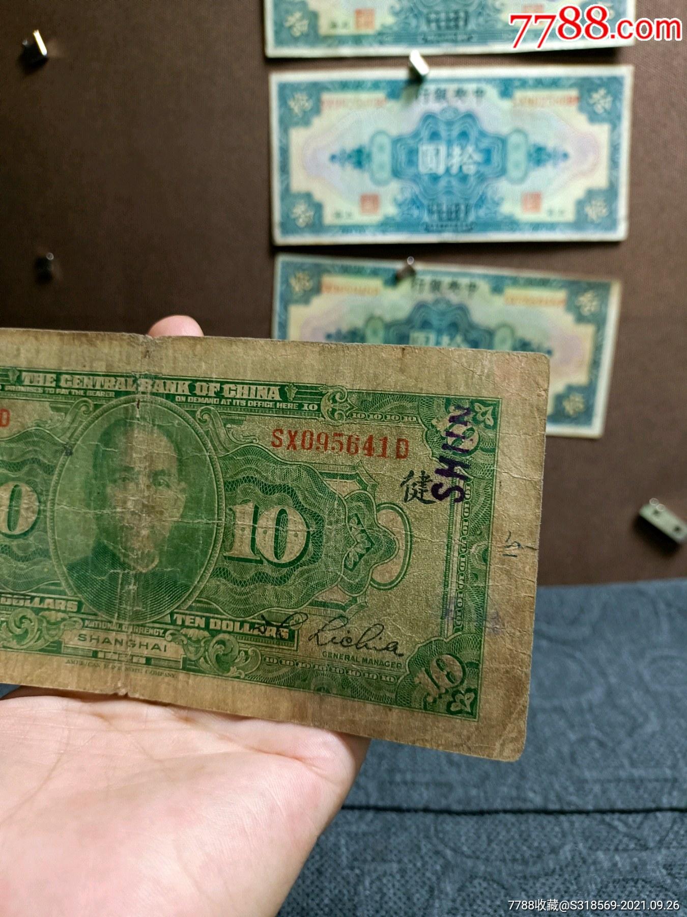 民国老纸币一起五枚有两枚加字少见_价格1276元_第11张_