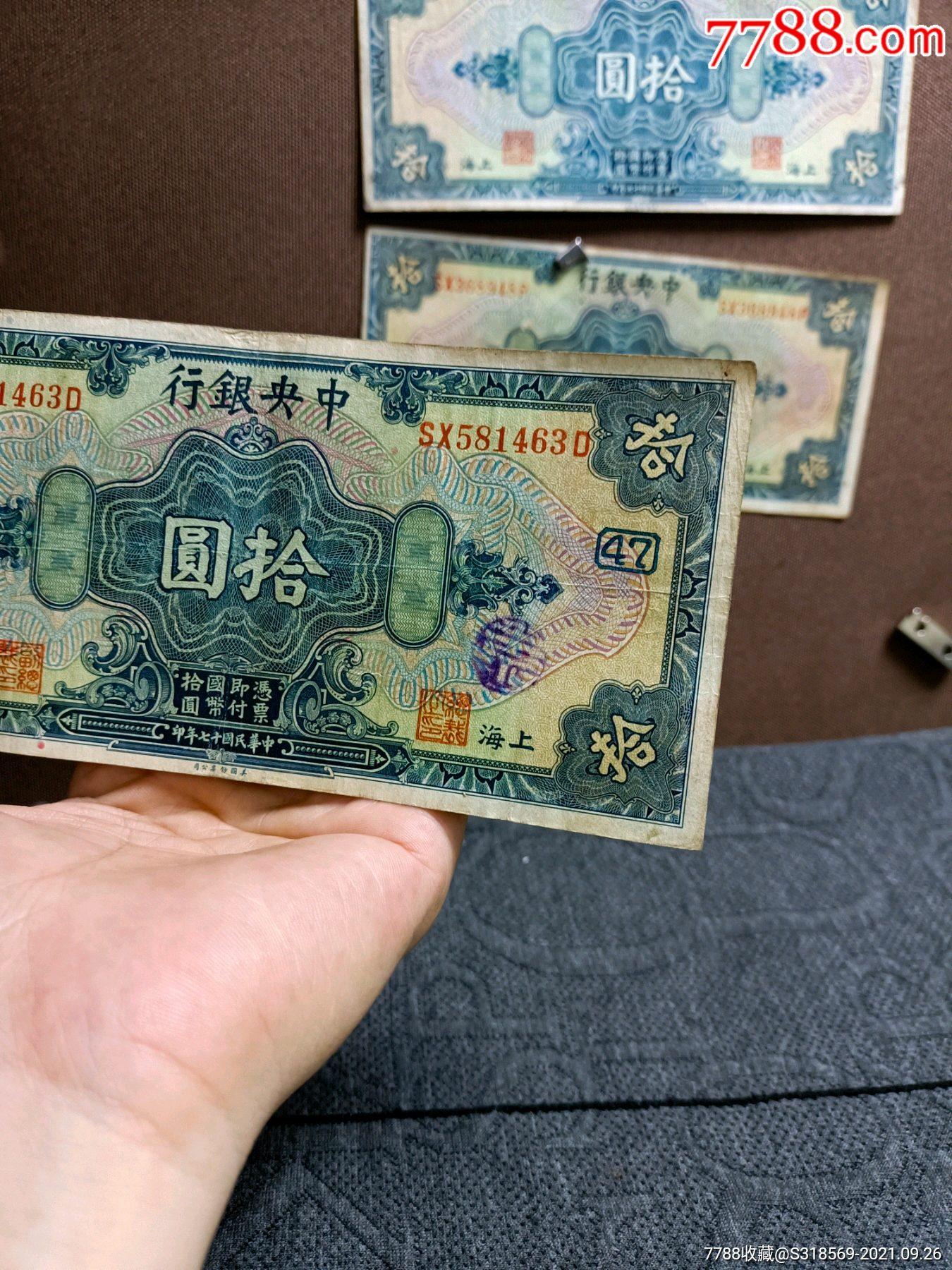 民国老纸币一起五枚有两枚加字少见_价格1276元_第15张_