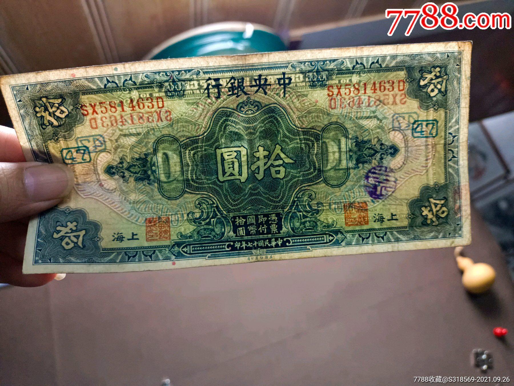 民国老纸币一起五枚有两枚加字少见_价格1276元_第18张_