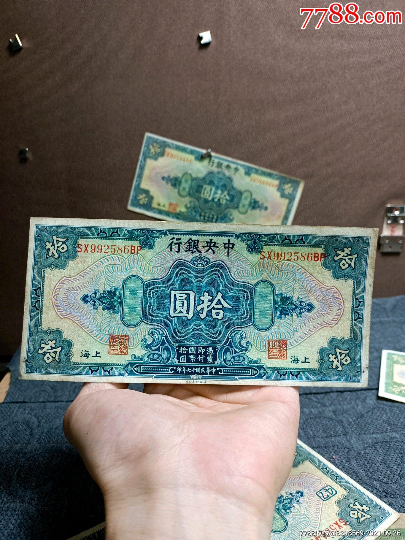 民国老纸币一起五枚有两枚加字少见_价格1276元_第20张_