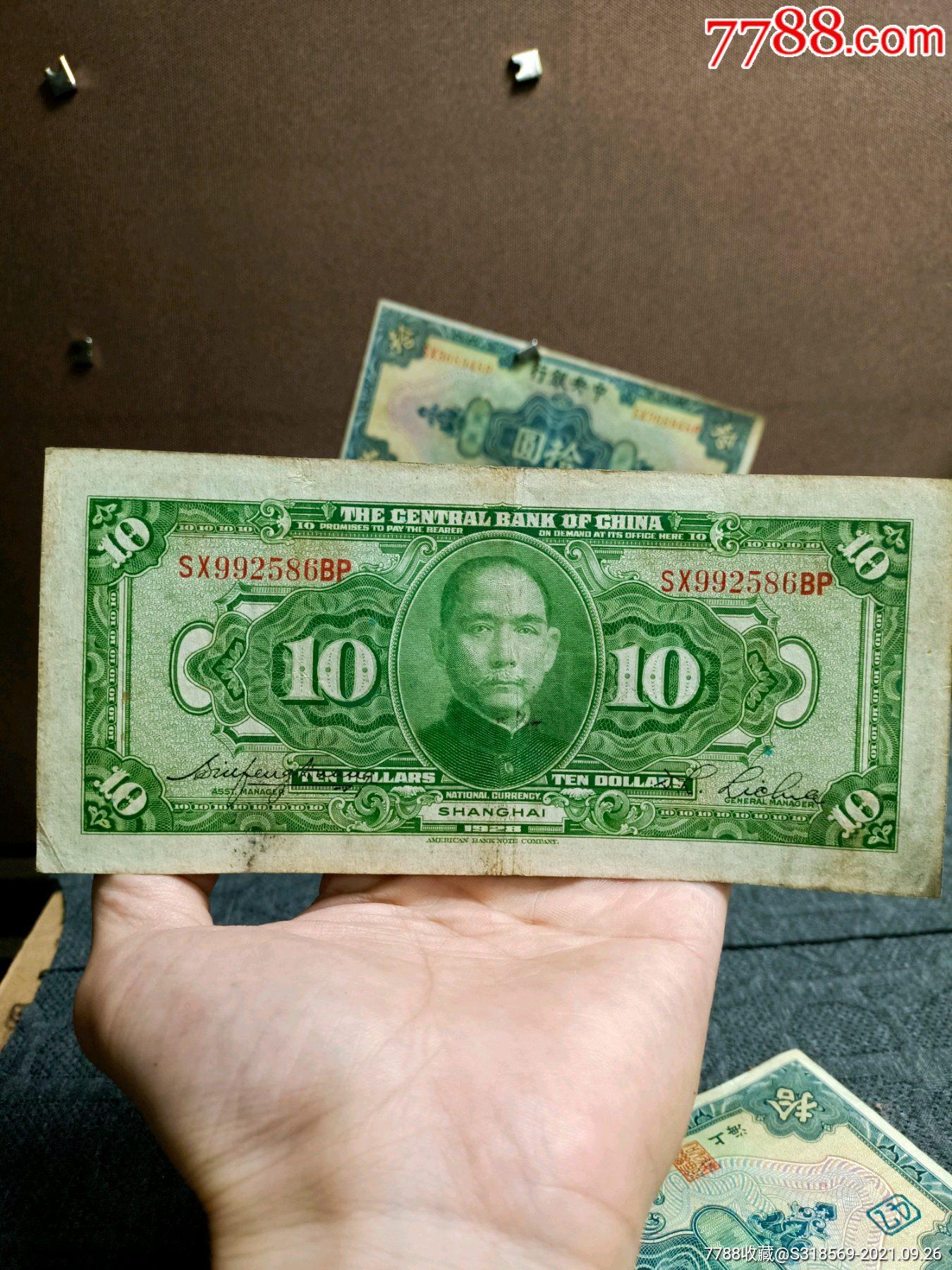民国老纸币一起五枚有两枚加字少见_价格1276元_第22张_