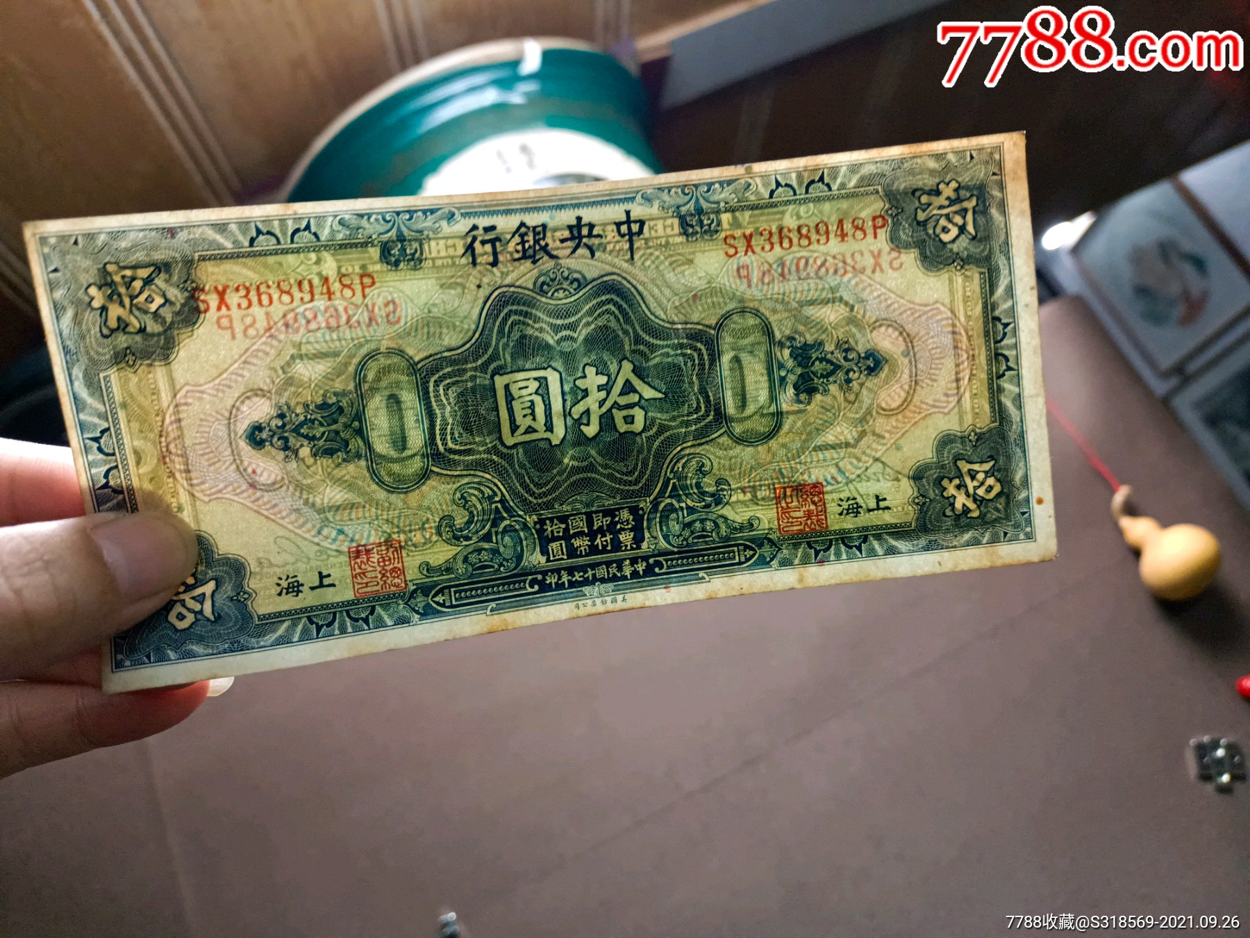 民国老纸币一起五枚有两枚加字少见_价格1276元_第26张_