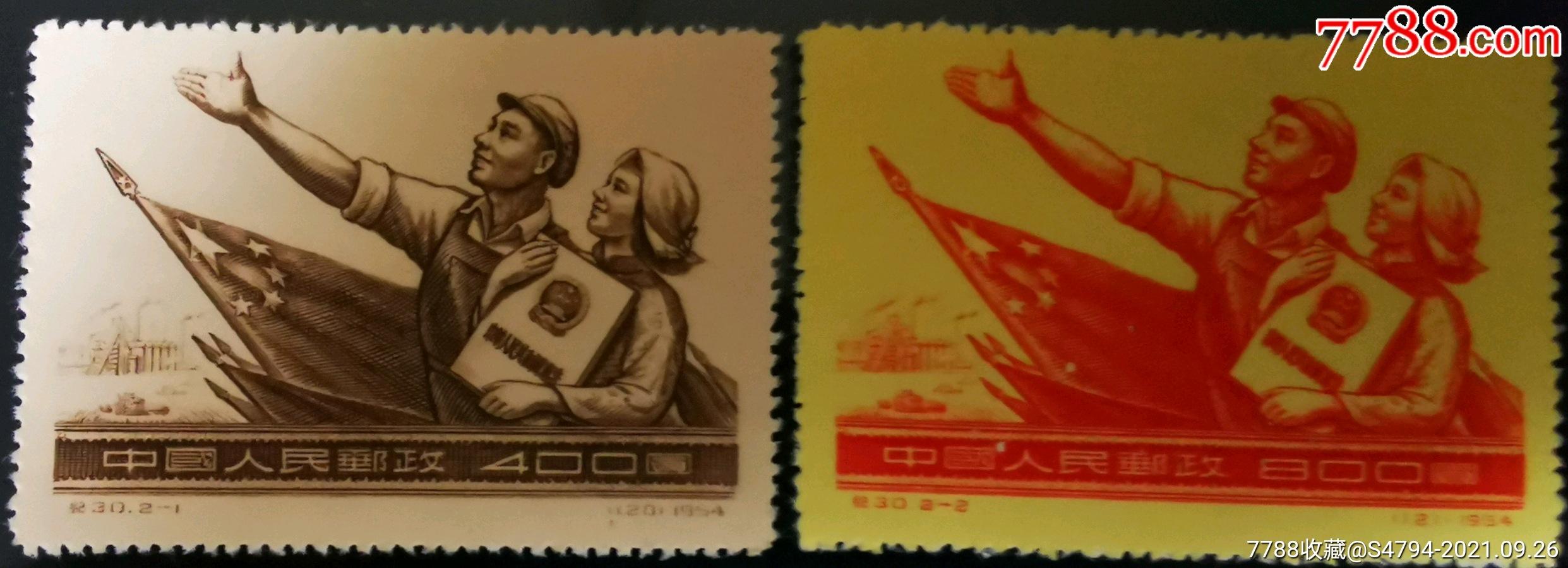 纪30《宪法》全新邮票_价格19元【寻奇苑】_第1张_