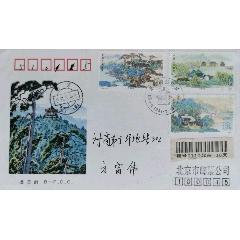 【1元起拍】T164《承德避暑山庄》北京邮票公司首日挂寄