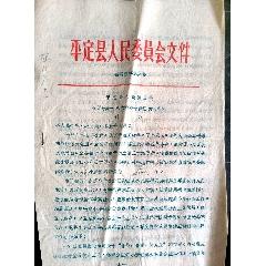 怀旧文革红字关于小麦征购任务通知(au27826769)_7788收藏__收藏热线