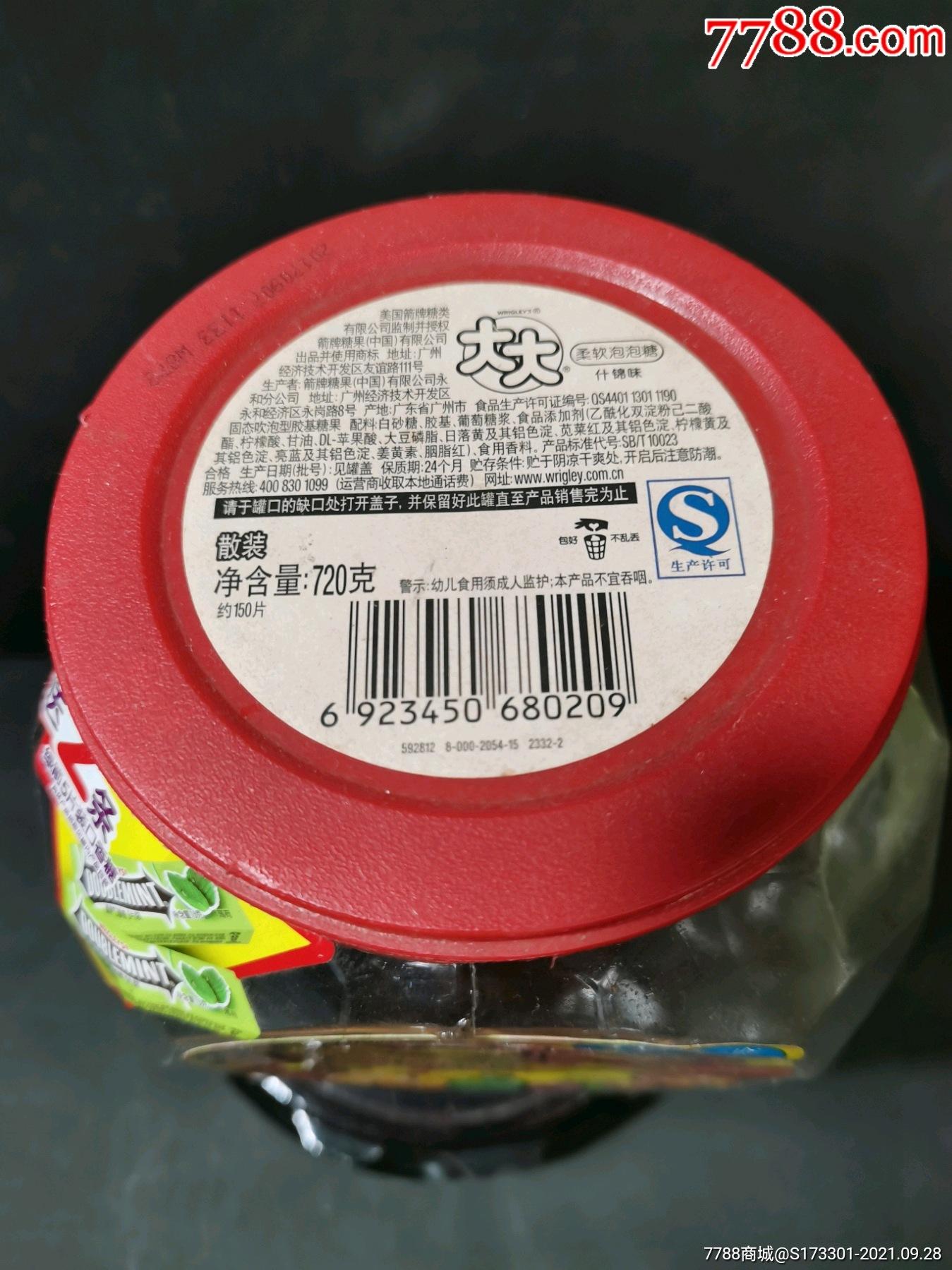 大大泡泡糖空罐_价格5元_第6张_