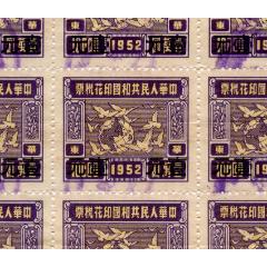 1952年华东鸽球图印花税票壹万圆加盖壹圆23枚(包邮)