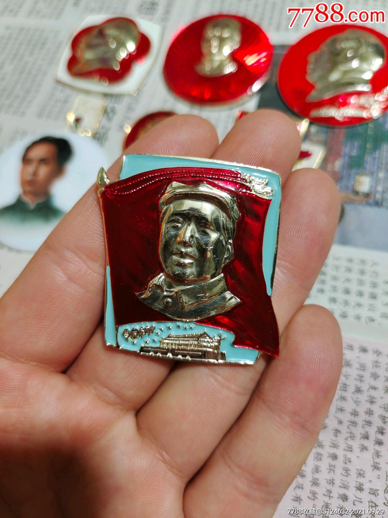 毛主席像章一组_价格307元_第2张_