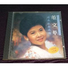 董文华《董文华成名歌曲专辑》太平洋影音公司半字版没i码CD