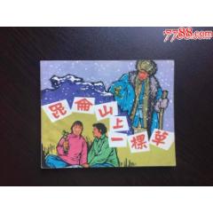 昆仑山上一颗草(电影的同名老版绘画版,名家刘国辉绘)(zc27891050)_7788收藏__收藏热线