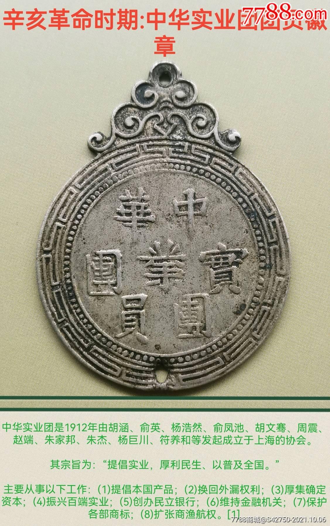 辛亥革命·中华实业团团员徽章(上海)_价格1450元_第1张_