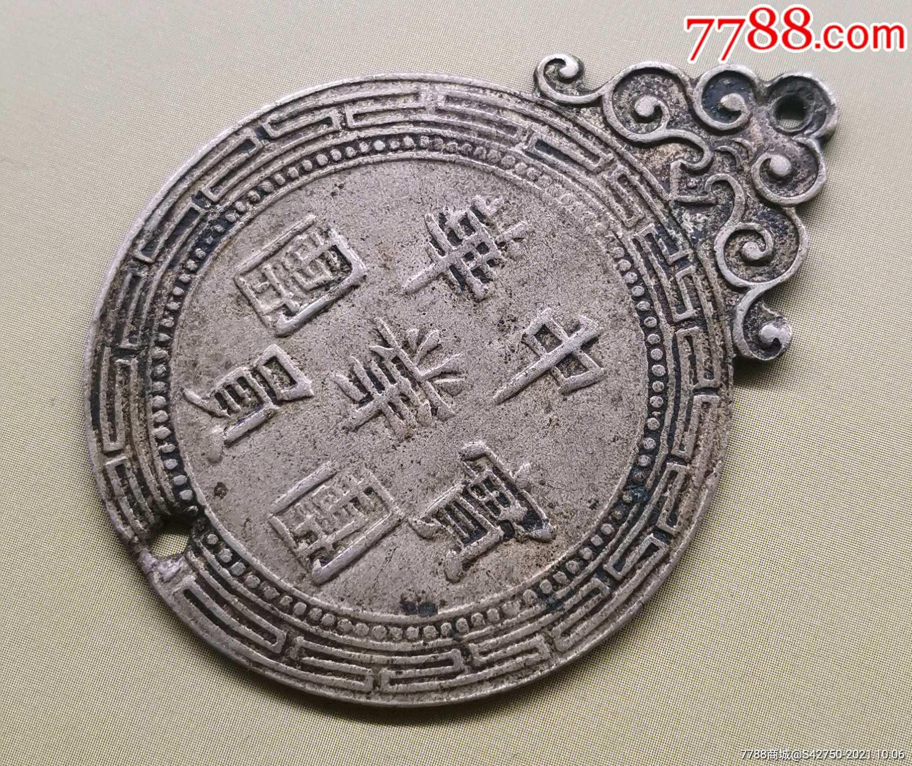 辛亥革命·中华实业团团员徽章(上海)_价格1450元_第2张_