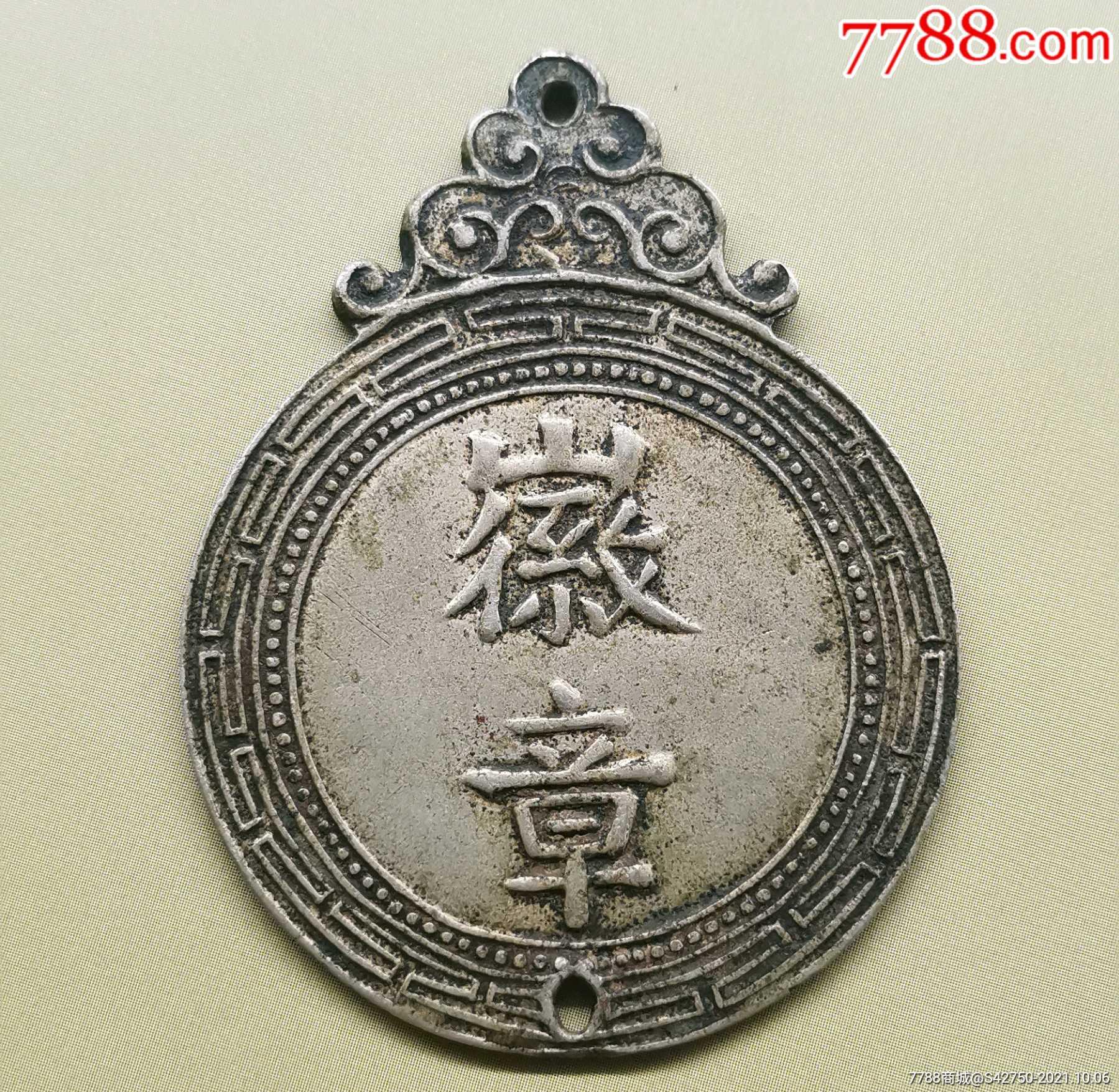 辛亥革命·中华实业团团员徽章(上海)_价格1450元_第4张_