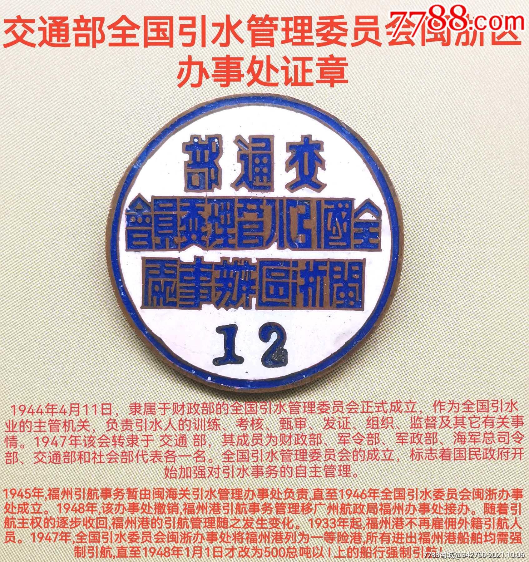 交通部全国引水管理委员会闽浙区办事处证章_价格1050元_第1张_
