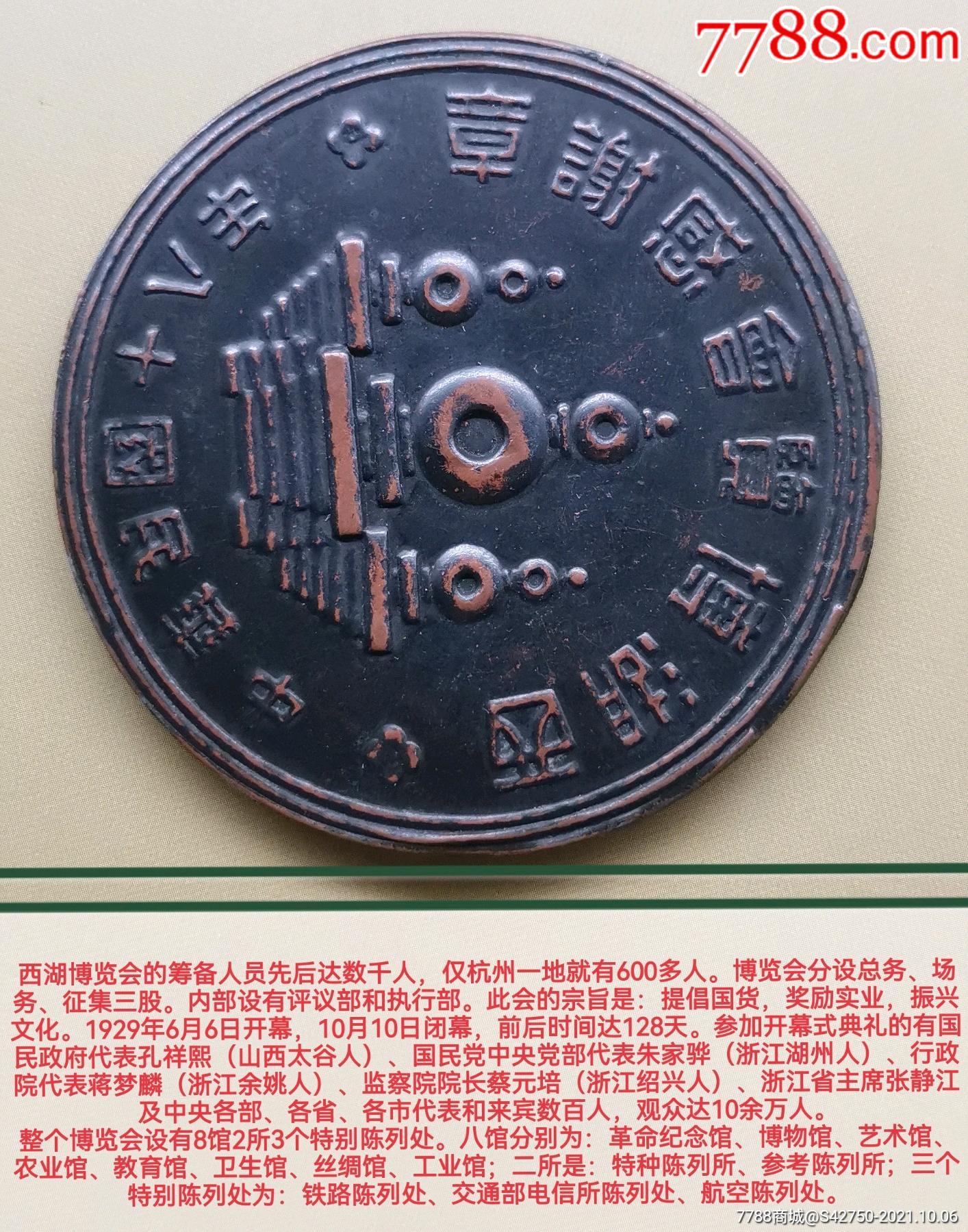 大铜章名誉品:西湖博览会感谢章中华民国十八年_价格14769元_第2张_