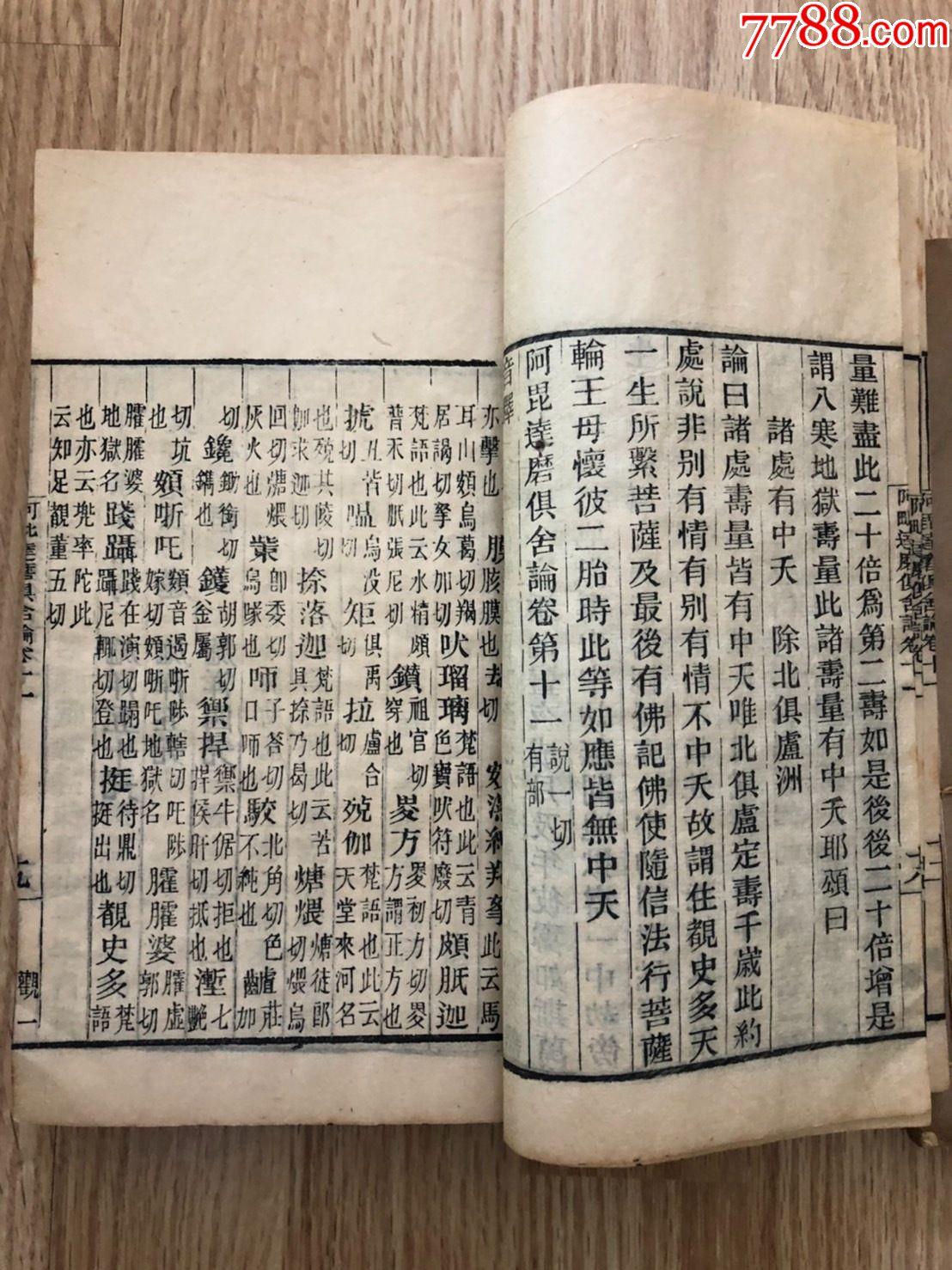 1911年宣统三年六月佛学佛经《阿毗达磨俱舍论》六册三十卷全_价格3183元_第9张_
