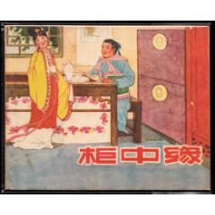 柜中缘---天津版老版精品古典题材连环画绘画精美