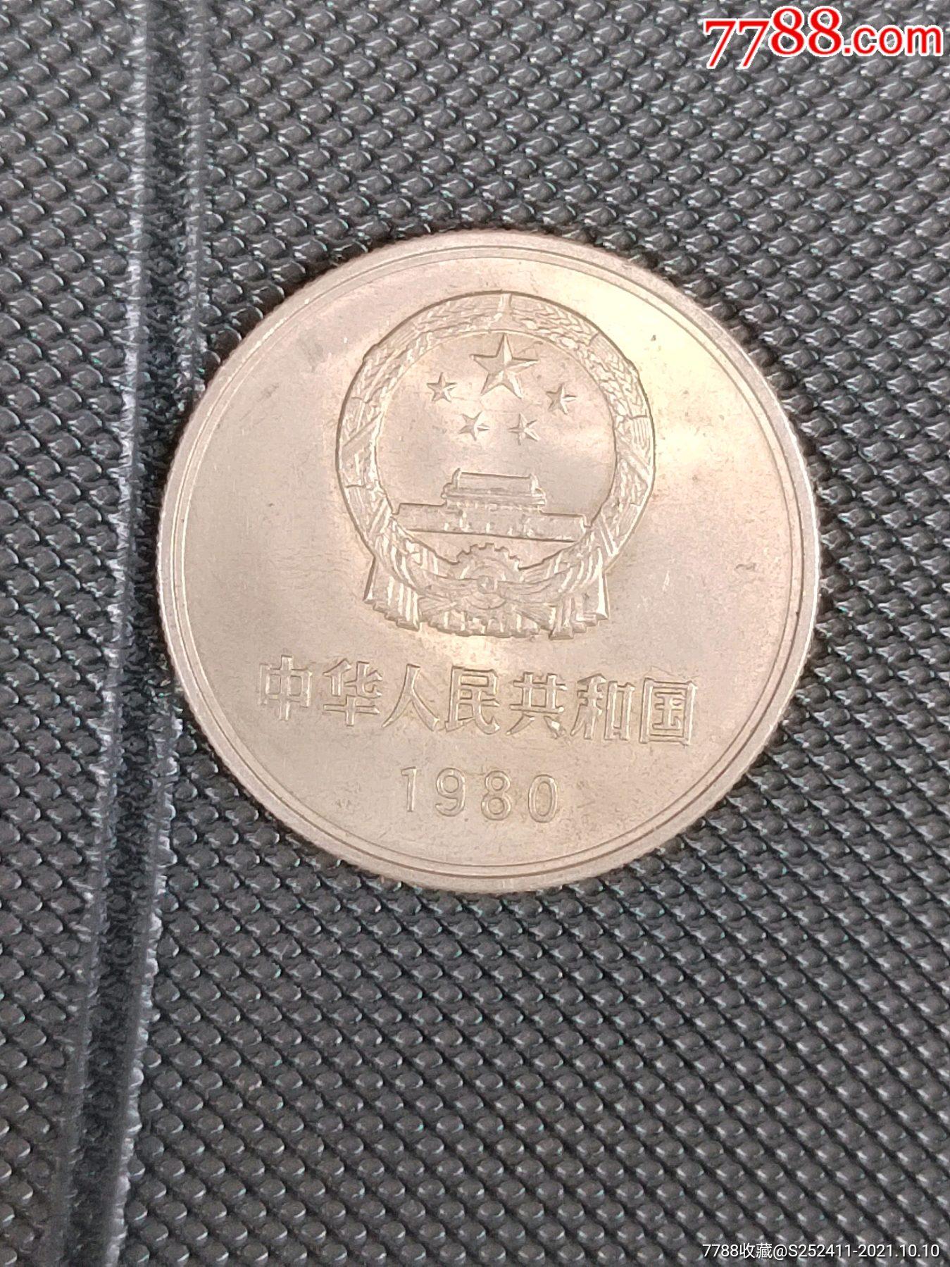 80年长城币一套_价格590元_第3张_