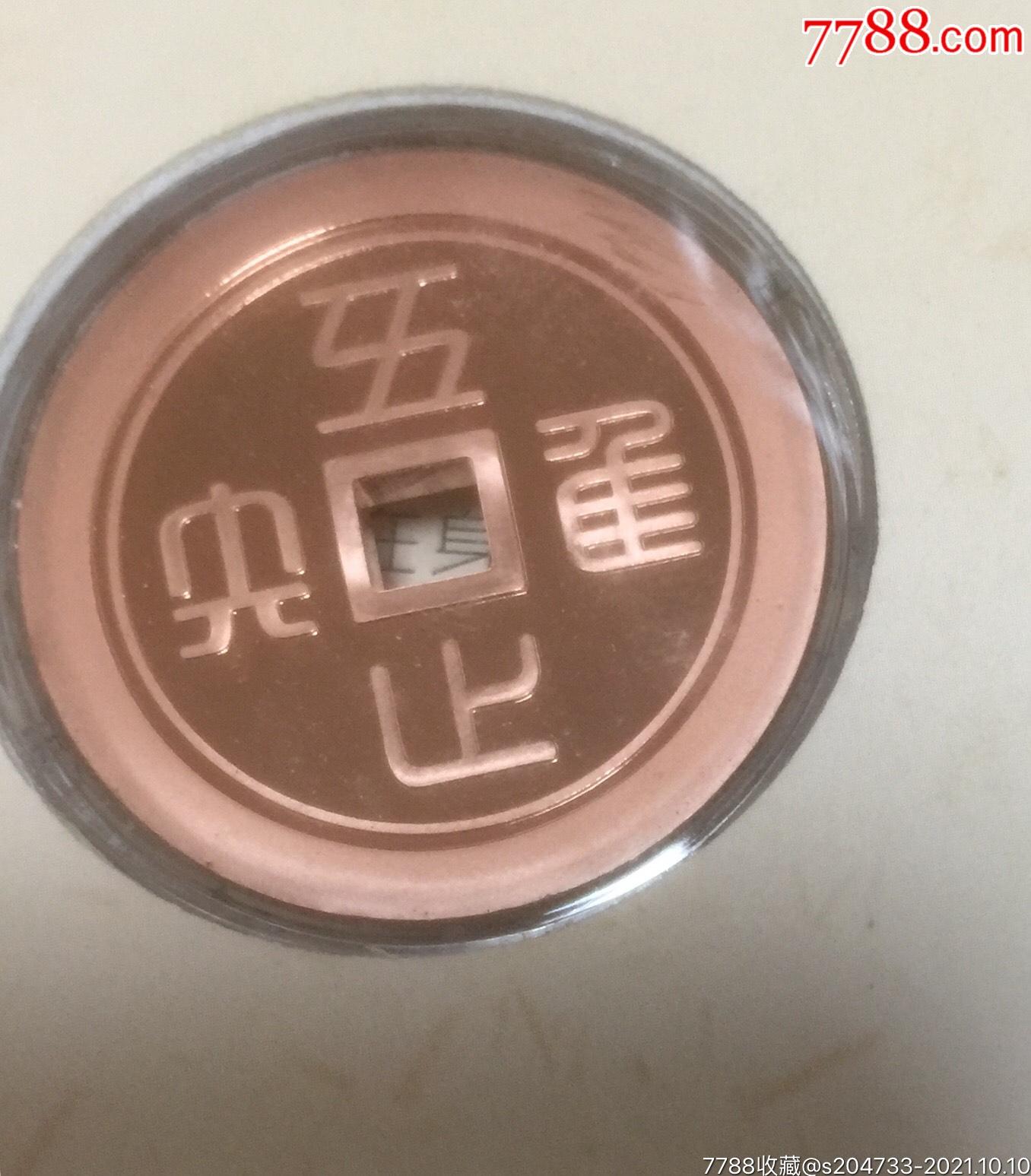 中国花钱,唯吾知足纪念章_价格300元_第3张_