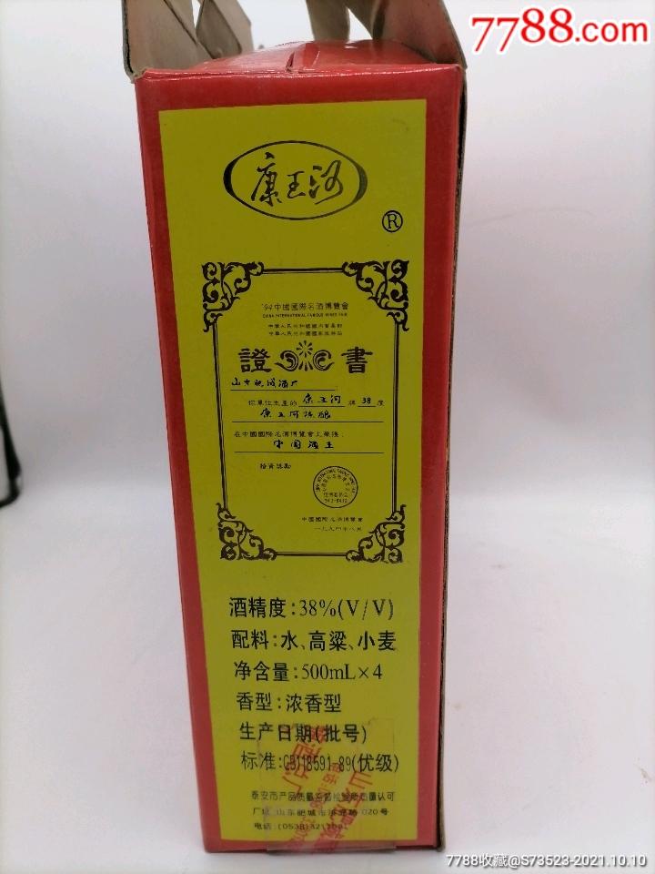 中国酒王康王哥陈酿四瓶_价格180元_第4张_