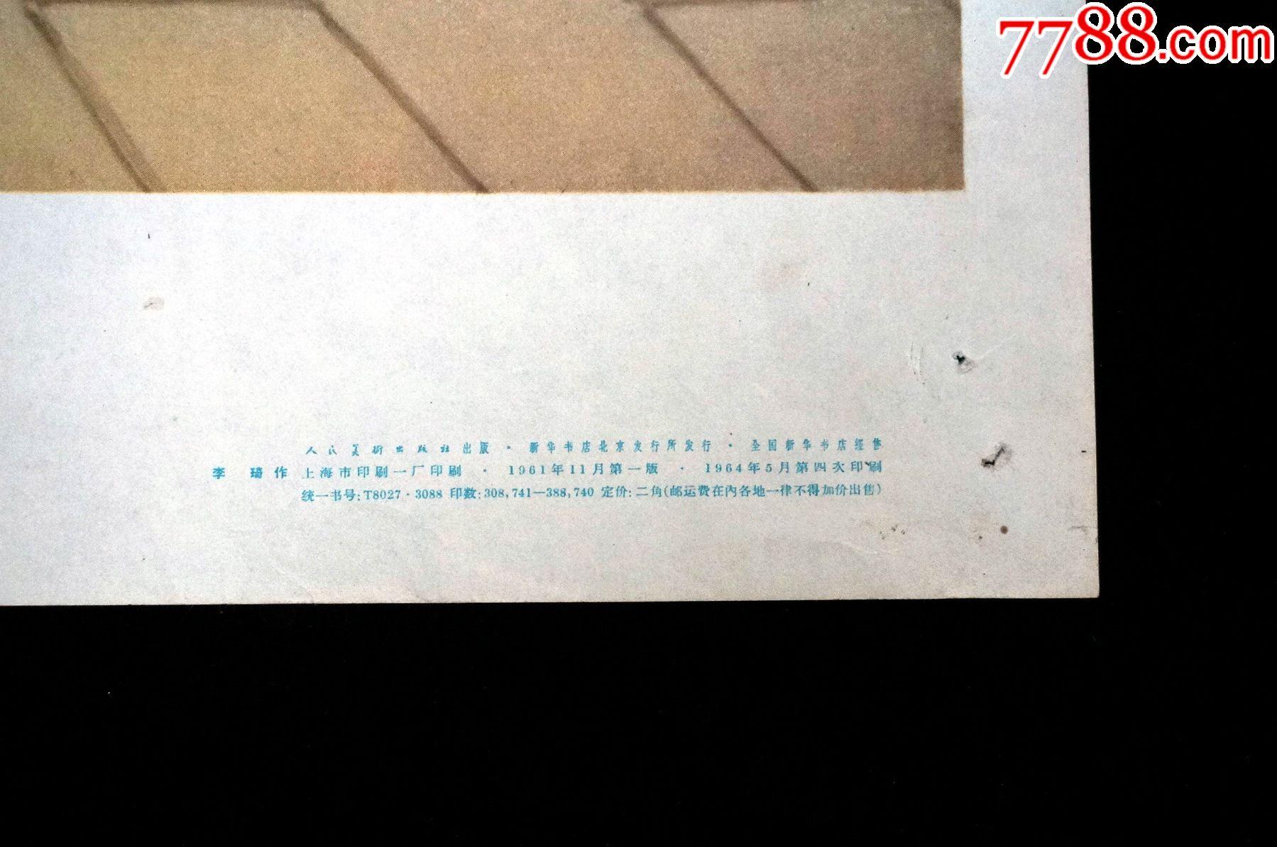 【主席来到我们家】--人美64年版--印制精美--收藏珍品_价格1405元_第2张_