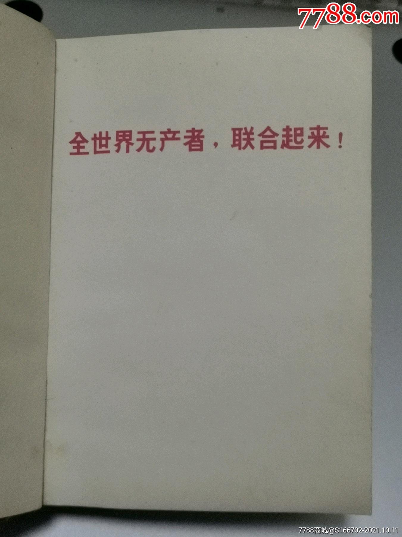 四个伟大林题红宝书(全图)_价格388元_第3张_
