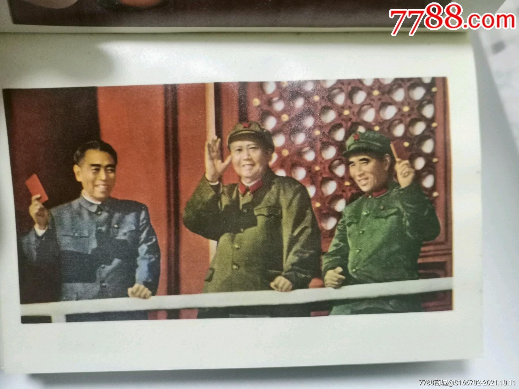 四个伟大林题红宝书(全图)_价格388元_第5张_